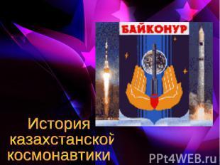 История казахстанской космонавтики