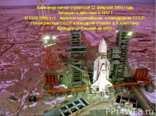 Байконур начал строиться 12 февраля 1955 года. Запущен в действие в 1957 г. В 19