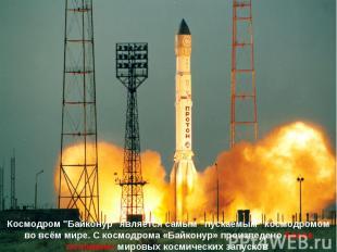 """Космодром """"Байконур"""" является самым """"пускаемым"""" космодромом во всём мире. С косм"""