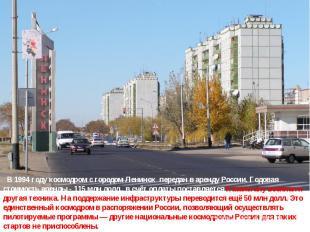 В 1994 году космодром с городом Ленинск передан в аренду России. Годовая стоимос