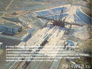 В конце 2004 года было объявлено о планах создания на «Байконуре» ракетно-космич