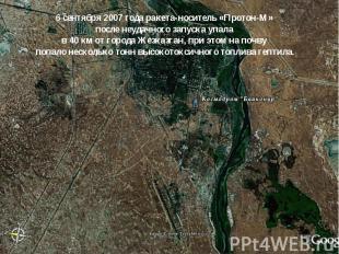 6 сентября 2007 года ракета-носитель «Протон-М» после неудачного запуска упала в