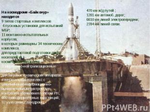 На космодроме «Байконур» находится 9 типов стартовых комплексов 4 пусковых устан