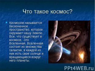 Что такое космос? Космосом называется бесконечное пространство, которое окружает