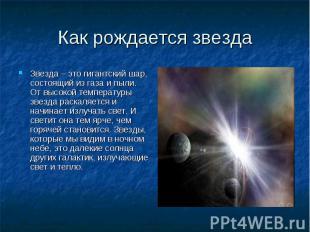 Как рождается звезда Звезда – это гигантский шар, состоящий из газа и пыли. От в