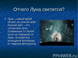 Отчего Луна светится? Луна – самый яркий объект на ночном небе. Лунный свет – эт