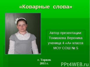 «Коварные слова» Автор презентации:Токмакова Вероникаученица 4 «А» классаМОУ СОШ