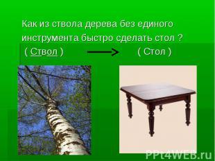 Как из ствола дерева без единого инструмента быстро сделать стол ? ( Ствол ) ( С