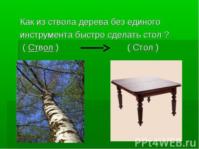 Как из ствола дерева без единого инструмента быстро сделать стол ? ( Ствол ) ( Стол )