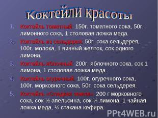 Коктейли красоты Коктейль томатный: 150г. томатного сока, 50г. лимонного сока, 1