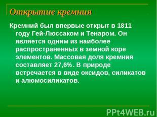Открытие кремния Кремний был впервые открыт в 1811 году Гей-Люссаком и Тенаром.