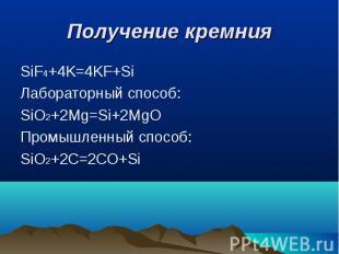 Получение кремния SiF4+4K=4KF+SiЛабораторный способ:SiO2+2Mg=Si+2MgOПромышленный
