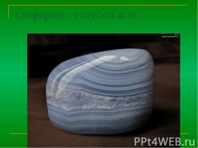 сапфирин – голубой агат