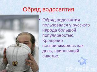 Обряд водосвятия Обряд водосвятия пользовался у русского народа большой популярн