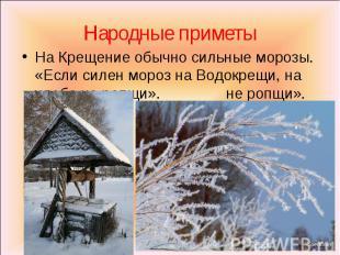 Народные приметы На Крещение обычно сильные морозы. «Если силен мороз на Водокре
