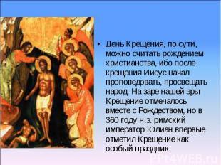 День Крещения, по сути, можно считать рождением христианства, ибо после крещения