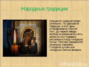 Народные традиции Крещению предшествовал сочельник. По церковной традиции, в это
