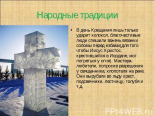 Народные традиции В день Крещения лишь только ударит колокол, благочестивые люди