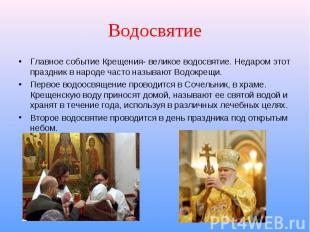 Водосвятие Главное событие Крещения- великое водосвятие. Недаром этот праздник в
