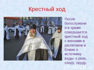Крестный ход После богослужения в храме совершается крестный ход с иконами и рас