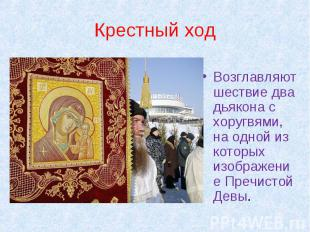 Крестный ход Возглавляют шествие два дьякона с хоругвями, на одной из которых из