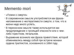 Memento mori «Помни о смерти»В современном смысле употребляется как фраза-напоми