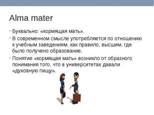Alma mater Буквально: «кормящая мать». В современном смысле употребляется по отн