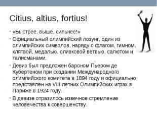 Citius, altius, fortius! «Быстрее, выше, сильнее!»Официальный олимпийский лозунг