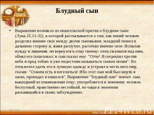 Блудный сын Выражение возникло из евангельской притчи о блудном сыне (Лука,15,11