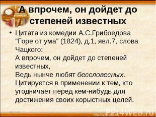 """А впрочем, он дойдет до степеней известных Цитата из комедии А.С.Грибоедова """"Гор"""