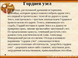 Гордиев узел По легенде, рассказанной древними историками, фригийцы, которым ора