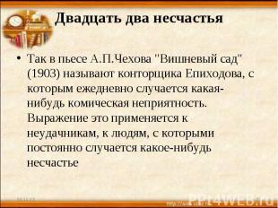 """Двадцать два несчастья Так в пьесе А.П.Чехова """"Вишневый сад"""" (1903) называют кон"""
