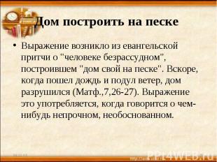 """Дом построить на песке Выражение возникло из евангельской притчи о """"человеке без"""