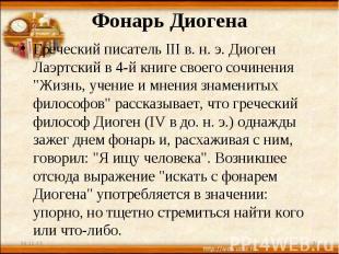 Фонарь Диогена Греческий писатель III в. н. э. Диоген Лаэртский в 4-й книге свое