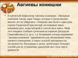 Авгиевы конюшни В греческой мифологии Авгиевы конюшни - обширные конюшни Авгия,