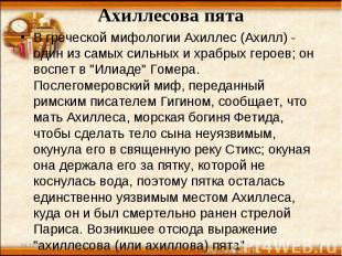 Ахиллесова пята В греческой мифологии Ахиллес (Ахилл) - один из самых сильных и