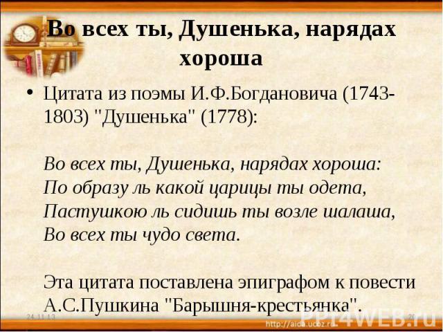 Во всех ты, Душенька, нарядах хороша Цитата из поэмы И.Ф.Богдановича (1743-1803)