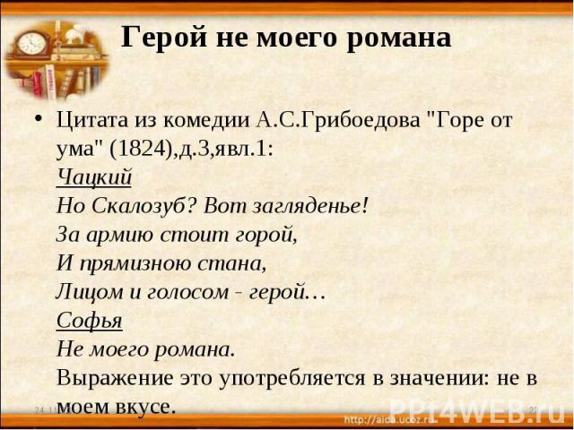 Герой не моего романа Цитата из комедии А.С.Грибоедова