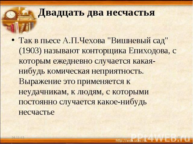 Двадцать два несчастья Так в пьесе А.П.Чехова