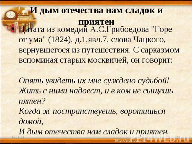 И дым отечества нам сладок и приятен Цитата из комедии А.С.Грибоедова