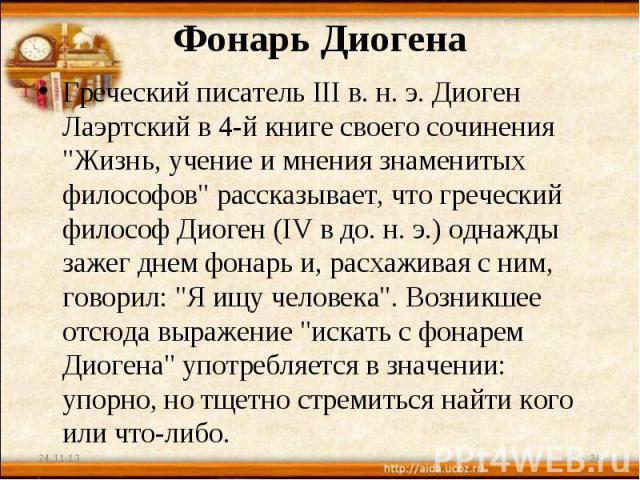 Фонарь Диогена Греческий писатель III в. н. э. Диоген Лаэртский в 4-й книге своего сочинения