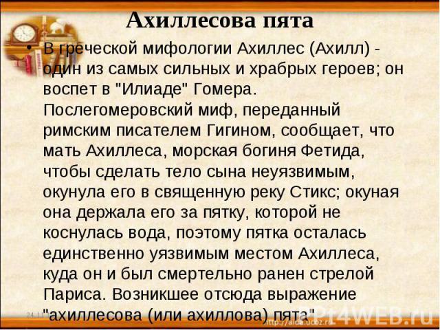 Ахиллесова пята В греческой мифологии Ахиллес (Ахилл) - один из самых сильных и храбрых героев; он воспет в