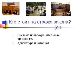 Кто стоит на страже закона? §11 Система правоохранительных органов РФАдвокатура