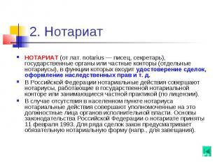 2. Нотариат НОТАРИАТ (от лат. notarius — писец, секретарь), государственные орга