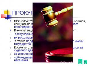 ПРОКУРАТУРА ПРОКУРАТУРА, система государственных органов, специально предназначе