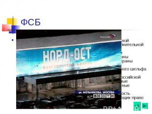 ФСБ ФЕДЕРАЛЬНАЯ СЛУЖБА БЕЗОПАСНОСТИ Российской Федерации (ФСБ России), федеральн
