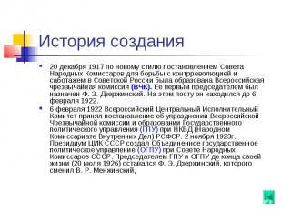 История создания 20 декабря 1917 по новому стилю постановлением Совета Народных