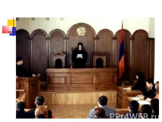Суды СУД, орган государства, осуществляющий правосудие в форме рассмотрения и разрешения уголовных, гражданских, административных дел в установленном законом процессуальном порядке.Суды делятся на обычные и чрезвычайные. Создание чрезвычайных судов …