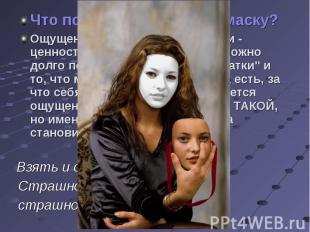 Что позволяет сбросить маску? Ощущение собственной ценности - ценности таким, ка