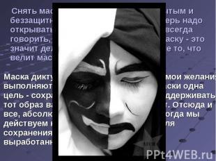 Снять маску не означает стать открытым и беззащитным. Это не значит, что теперь